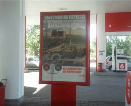 Реклама на АЗС